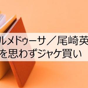 「ホテルメドゥーサ/尾崎英子」を思わずジャケ買い