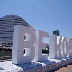 神戸メリケンパークへ
