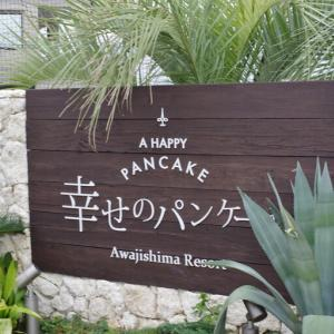 幸せのパンケーキ@淡路島リゾート
