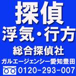 名古屋市名東区の路上で殺意をもって男性の胸を包丁で刺して殺害したとして男(51歳)を逮捕