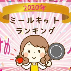 【2020年】人気ミールキットおすすめランキング
