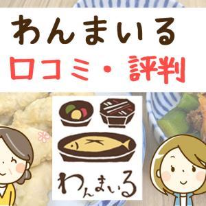 わんまいる評判と口コミ|冷凍惣菜パックは本当においしいの?