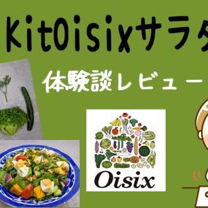 おしゃれで野菜品目たっぷり♪キットオイシックスサラダの口コミ体験談