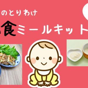 【はじめてママでも簡単】ヨシケイのとりわけ離乳食の口コミ