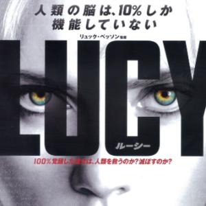 あくまでSF、映画「LUCY」~感想・ネタバレ~