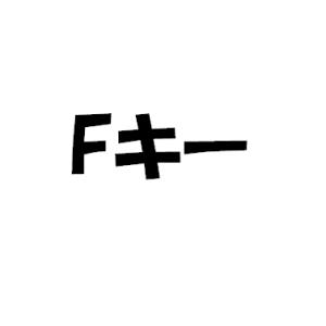 (windows10)Fキーで何が起きる?Fキー単体機能を調べてみた