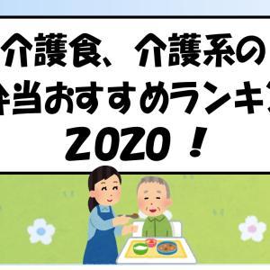 介護食、介護用のお弁当おすすめランキング2020!