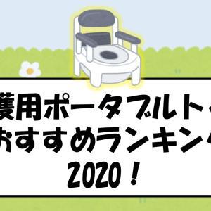 介護用ポータブルトイレ(プラスチック製)おすすめランキング2020
