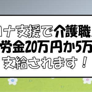 コロナ支援で介護職員に慰労金20万円か5万円支給されます。