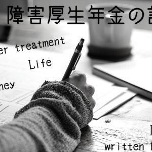 障害厚生年金を自分で申請するのをブログで紹介する話~その2~