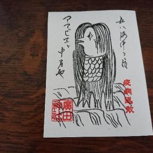 アマビエさま護符☆西宮「廣田神社」へ