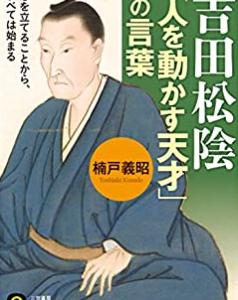 吉田松陰 | 人を動かす天才 |  まっすぐで力強い生き方からあなたは何を学べるか?