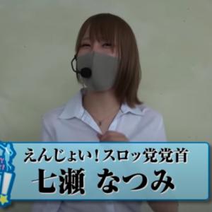 スクープTVユーチューブチャンネル退職した七瀬さんの動画を本日投稿し批判殺到