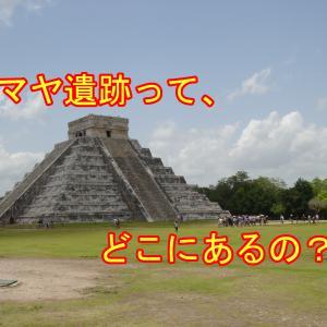 マヤ遺跡はどこにある?言語や文化などもついでに知っておこう!