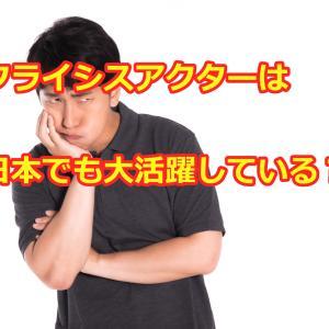 クライシスアクターは日本にもいる?日本人もフェイクニュース捏造疑惑?