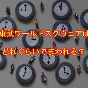 東武ワールドスクエアの所要時間と滞在時間、営業時間とおすすめルート!