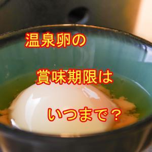 温泉卵の賞味期限はいつまで?半熟卵との違いは?