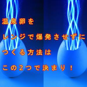 温泉卵をレンジで爆発させずにつくる方法はこの2つで決まり!