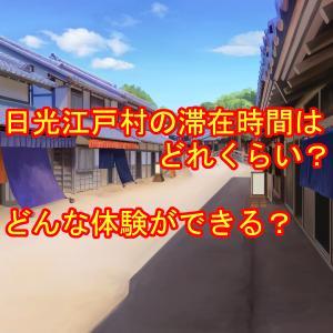 日光江戸村の滞在時間はどれくらい?体験できる内容は?