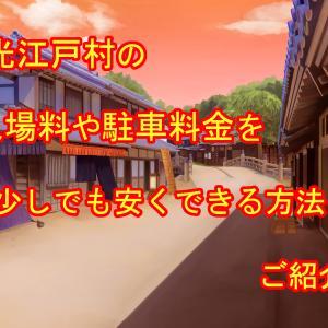 日光江戸村の入場料や駐車料金を少しでも安くできる方法をご紹介!