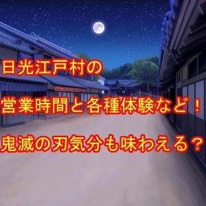 日光江戸村の営業時間と各種体験をご紹介!鬼滅の刃気分も味わえる?
