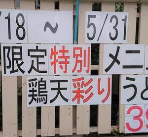 これはお得だよ♪♡得得うどん♡で鶏天彩りうどん399円~♪(#^.^#)【豊田若林店】