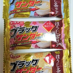 ♡ブラックサンダー♡のほうじ茶ラテ味を見~つけた~♪(*'▽')