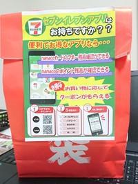 7の付く日は♡ナナコの日♡福袋ネタバレ~♪(*_*;【みよしあざぶSS店】