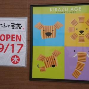 移転オープン とうふや豆蔵~♪(#^.^#)【安城市】