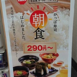 朝食始めました!!♡かっぱ寿司♡でモーニング~♪╰(✿´⌣`✿)╯♡ 【豊田市】