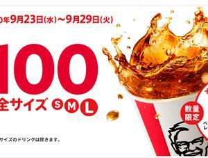 ♡ケンタッキー♡で今だけドリンク全サイズ100円でお得~♪(*^-^*)