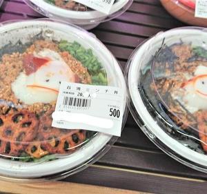 某スーパーで売っていたお弁当が可愛すぎる~♪(๑ˇεˇ๑)•*¨*•.¸¸♪