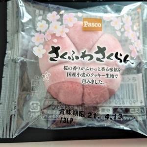 パスコのお饅頭 さくふわさくらんが美味しい~っては・な・し♪(*^^)v