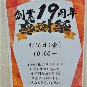 明日は、タチヤで創業19周年感謝祭やりますよ~♪(#^.^#)【東郷町】