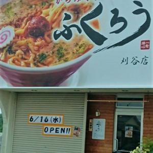 ふくろう刈谷店オープン日決まりましたよ~♪(*^^)v【刈谷市井ヶ谷町】