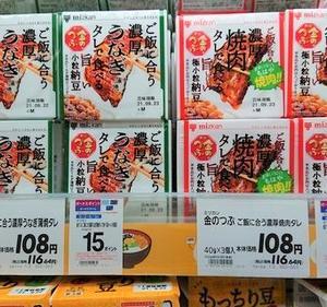 焼肉味の納豆リベンジ~♪(*^^)v