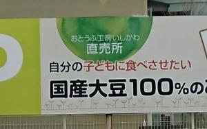 とうふや豆蔵 2丁で100円!!【とうふや豆蔵豊田住吉店】