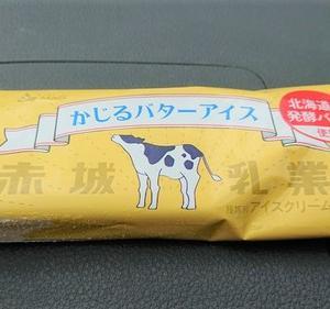 今日のおやつは、かじるバターアイス~♪(*^^*)