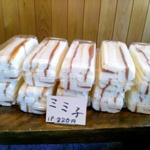 桜豆乳かすてら「ミミ子」販売しますよ〜( ´ω` )/