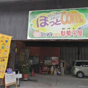 「杉くんの駄菓子屋」経営難です!ご協力お願いします( ᵕᴗᵕ )