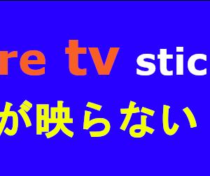 【映らない】Amazon fire TV Stickの故障に学ぶ電子機器の不具合箇所の特定について