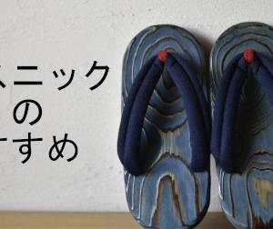 【アジアン】涼しいメンズ向けおすすめエスニックファッション【初心者】