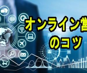 オンライン営業成功のコツ【モニター越しに伝える技術】