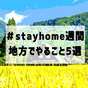 #stayhome週間 地方でやること5選