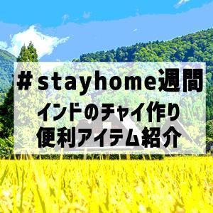#stayhome週間 インドのチャイ作り便利アイテム紹介