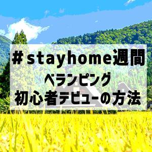 #stayhome週間 ベランピング初心者デビューの方法