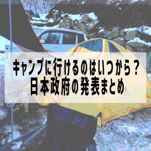 キャンプに行けるのはいつから?日本政府の発表まとめ