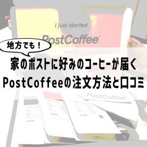 家のポストに好みのコーヒーが届く!PostCoffee(ポストコーヒー)の口コミまとめ