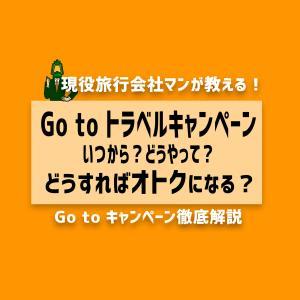 現役旅行会社マンが教える!Go to トラベルキャンペーンとは?いつからどう使う?