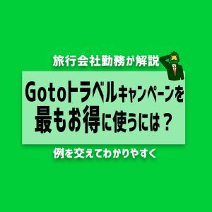 【旅行会社勤務が解説】Go to トラベルキャンペーンを最もお得に使うには?